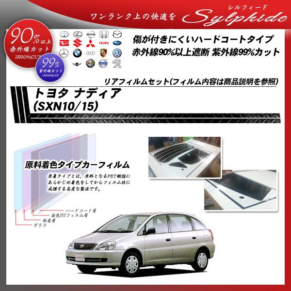 トヨタ ナディア (SXN10/15) シルフィード カット済みカーフィルム リアセットの詳細を見る
