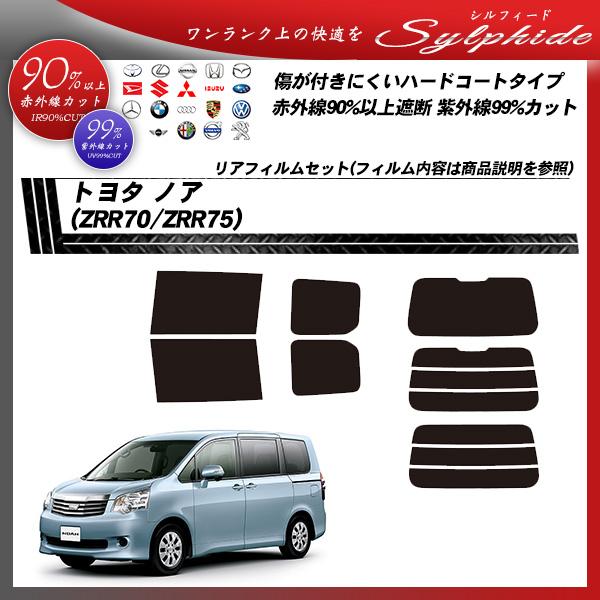 トヨタ ノア (ZRR70/ZRR75) シルフィード カット済みカーフィルム リアセットの詳細を見る
