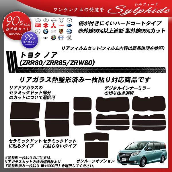 トヨタ ノア (ZRR80/ZRR85/ZWR80) シルフィード 熱整形済み一枚貼りあり カーフィルム カット済み UVカット リアセット スモークの詳細を見る