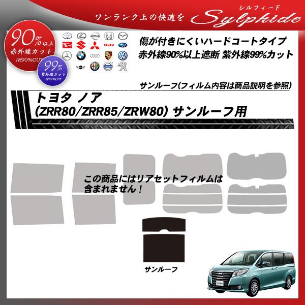 トヨタ ノア (ZRR80/ZRR85/ZWR80) サンルーフ用 シルフィード カーフィルム カット済み UVカット スモーク