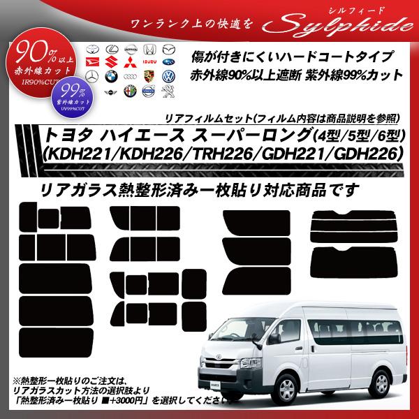 トヨタ ハイエース スーパーロング(4型/5型)(KDH221/KDH226) シルフィード 熱整形済み一枚貼りあり カーフィルム カット済み UVカット リアセット スモークの詳細を見る