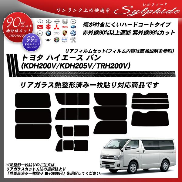 トヨタ ハイエース バン (KDH200V/KDH205V/TRH200V) シルフィード 熱整形済み一枚貼りあり カット済みカーフィルム リアセット
