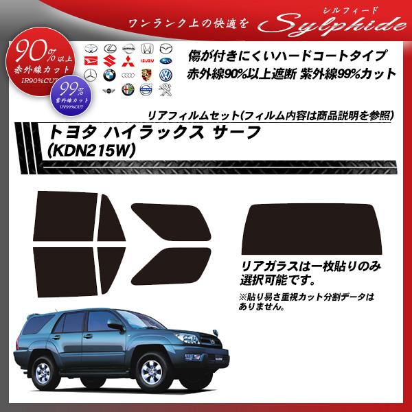 トヨタ ハイラックス サーフ (KDN215W) シルフィード カーフィルム カット済み UVカット リアセット スモークの詳細を見る