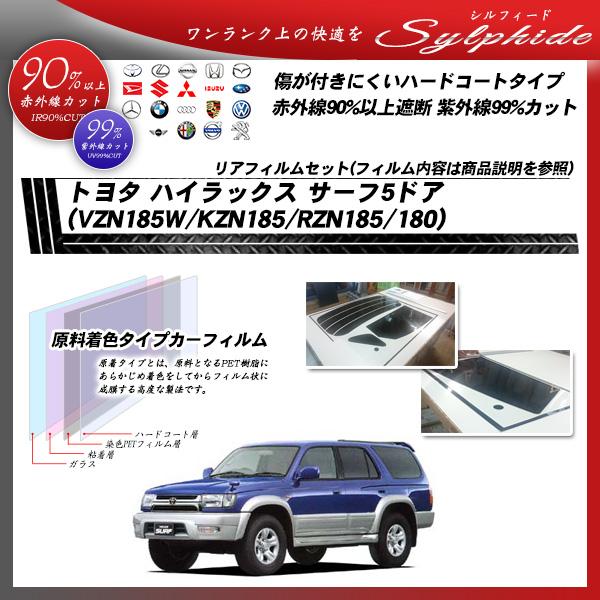 トヨタ ハイラックス サーフ5ドア (VZN185W/KZN185/RZN185/180) シルフィード カーフィルム カット済み UVカット リアセット スモークの詳細を見る