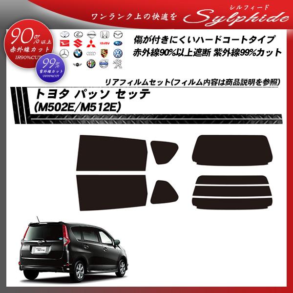 トヨタ パッソ セッテ (M502E/M512E) シルフィード カット済みカーフィルム リアセットの詳細を見る
