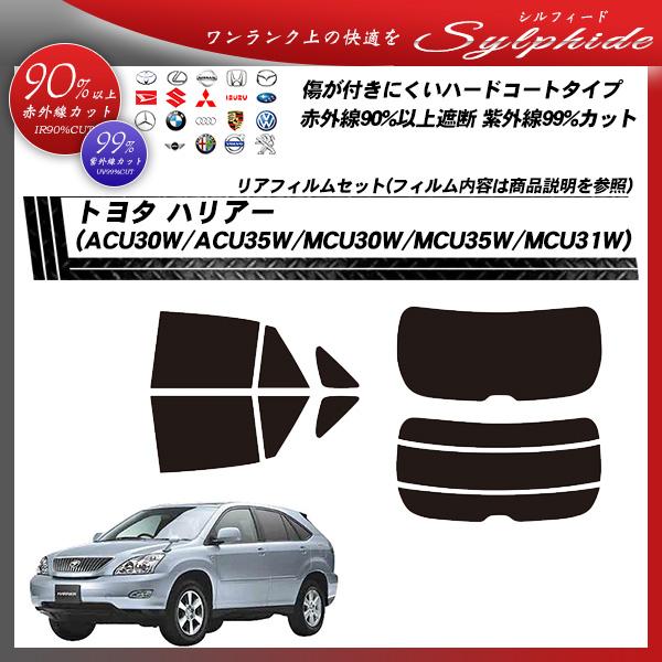 トヨタ ハリアー (ACU30W/ACU35W/MCU30W/MCU35W/MCU31W) シルフィード カット済みカーフィルム リアセットの詳細を見る