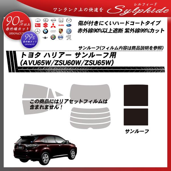 トヨタ ハリアー (AVU65W/ZSU60W/ZSU65W) サンルーフ用 シルフィード カーフィルム カット済み UVカット スモークの詳細を見る