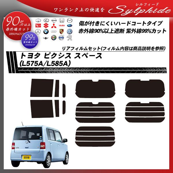 トヨタ ピクシス スペース (L575A/L585A) シルフィード カット済みカーフィルム リアセットの詳細を見る