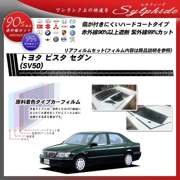 トヨタ ビスタ セダン (SV50) シルフィード カット済みカーフィルム リアセットの詳細を見る