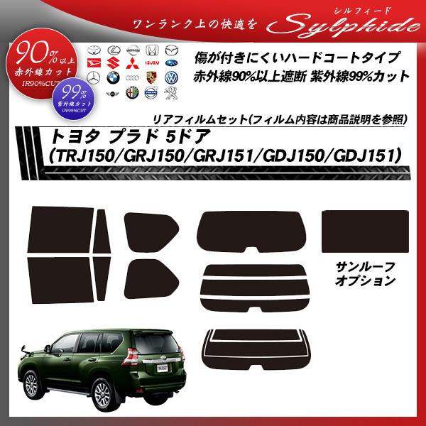 トヨタ プラド 5ドア (TRJ150/GRJ150/GRJ151/GDJ150/GDJ151) シルフィード サンルーフオプションあり カット済みカーフィルム リアセット