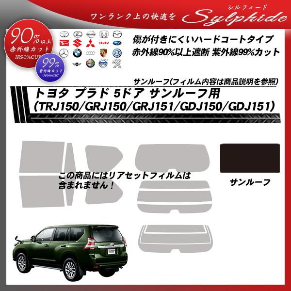 トヨタ プラド 5ドア (TRJ150/GRJ150/GRJ151) サンルーフ用 シルフィード カーフィルム カット済み UVカット スモーク