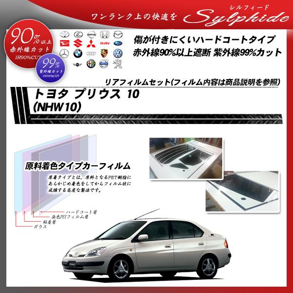 トヨタ プリウス 10 (NHW10) シルフィード カット済みカーフィルム リアセットの詳細を見る