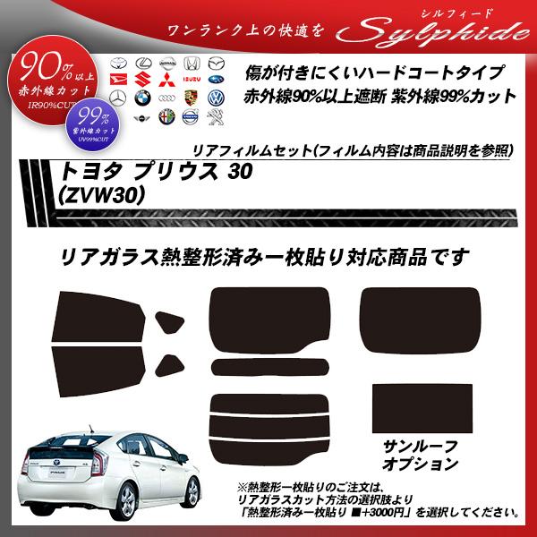 トヨタ プリウス 30 (ZVW30) シルフィード 熱整形済み一枚貼りあり サンルーフあり カーフィルム カット済み UVカット リアセット スモークの詳細を見る