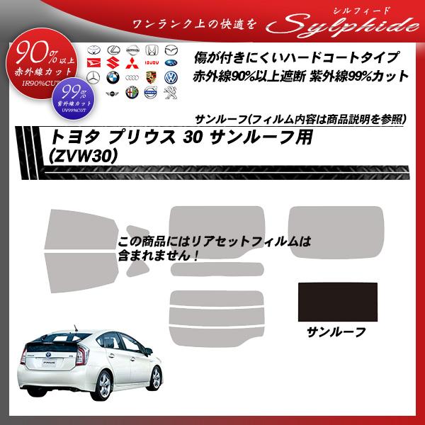 トヨタ プリウス (ZVW30 ) シルフィード サンルーフ用 カット済みカーフィルム
