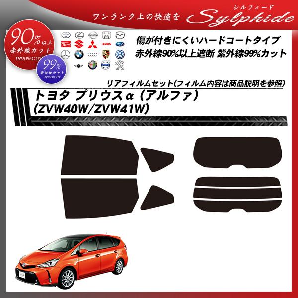 トヨタ プリウスα (アルファ) (ZVW40W/ZVW41W) シルフィード カット済みカーフィルム リアセットの詳細を見る