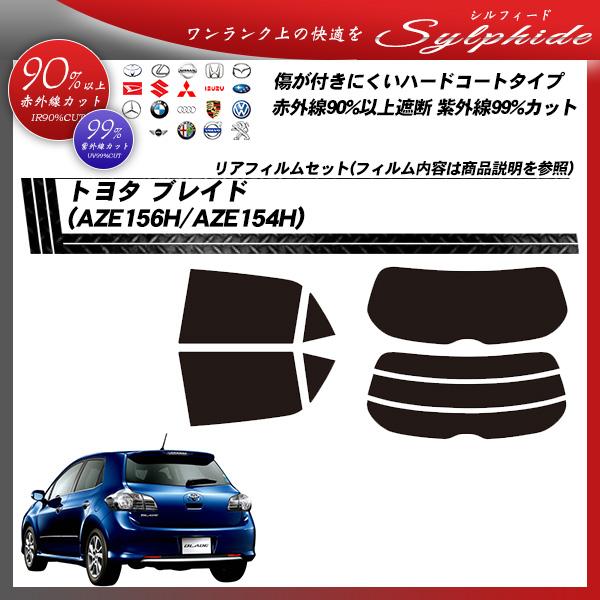 トヨタ ブレイド (AZE156H/AZE154H) シルフィード カット済みカーフィルム リアセットの詳細を見る