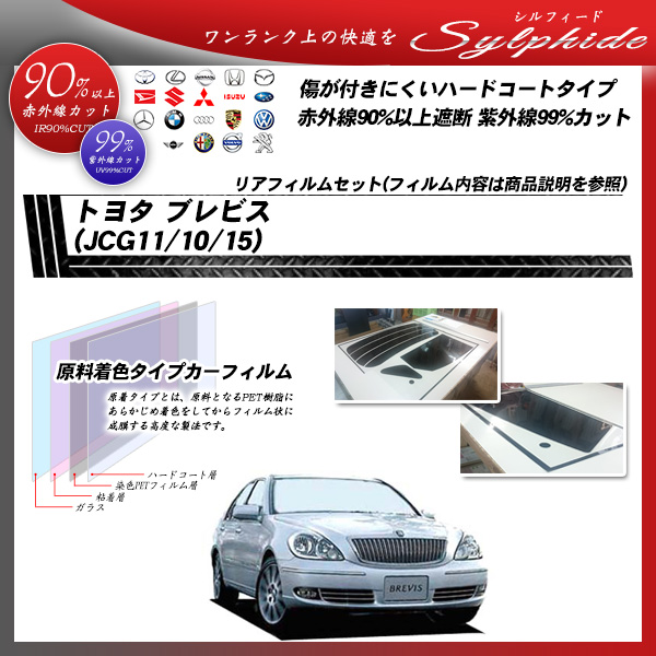 トヨタ ブレビス (JCG11/10/15) シルフィード カット済みカーフィルム リアセットの詳細を見る
