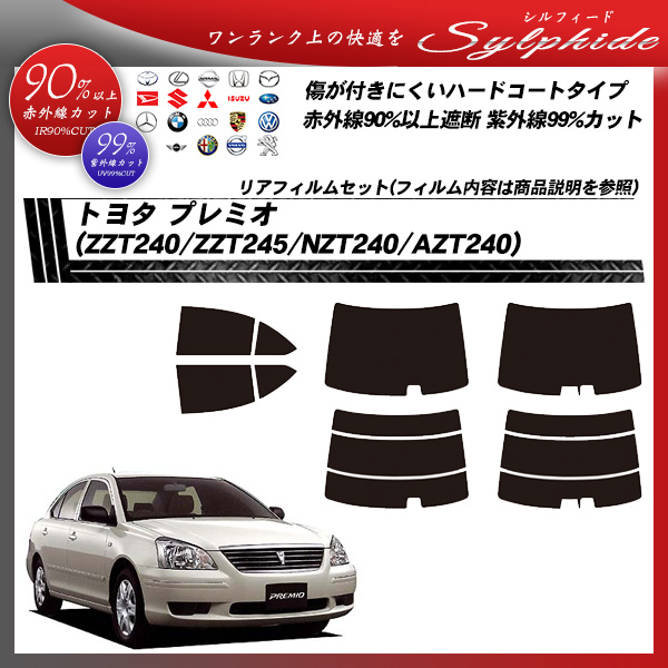 トヨタ プレミオ (ZZT240/245/NZT240/AZT240) シルフィード カット済みカーフィルム リアセットの詳細を見る
