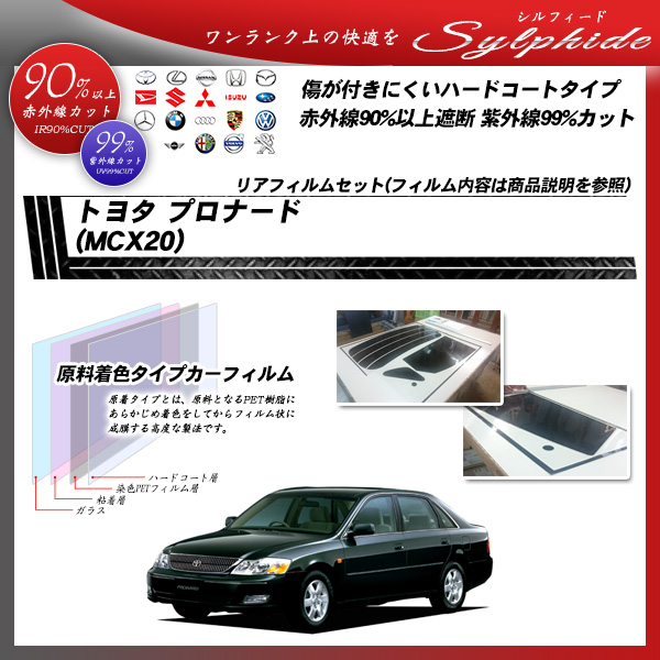 トヨタ プロナード (MCX20) シルフィード カット済みカーフィルム リアセットの詳細を見る