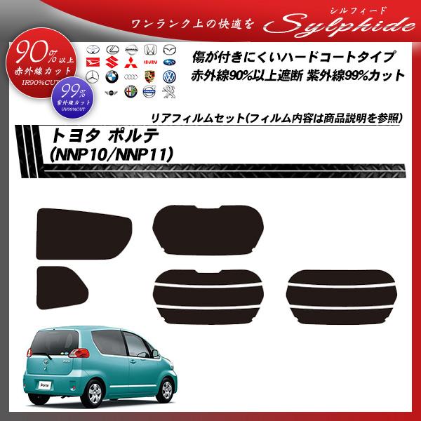 トヨタ ポルテ (NNP10/NNP11) シルフィード カット済みカーフィルム リアセットの詳細を見る