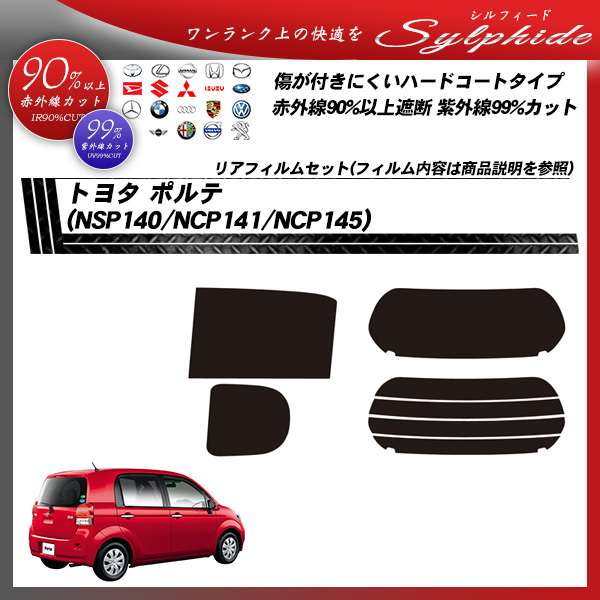 トヨタ ポルテ (NSP140/NCP141/NCP145) シルフィード カット済みカーフィルム リアセットの詳細を見る