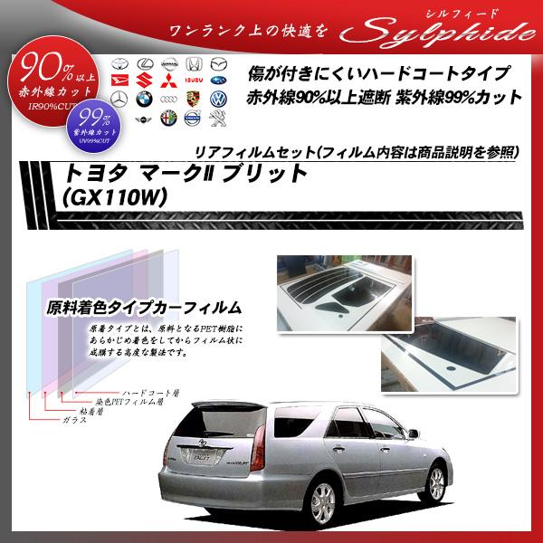 トヨタ マークII ブリット (GX110W) シルフィード カーフィルム カット済み UVカット リアセット スモークの詳細を見る