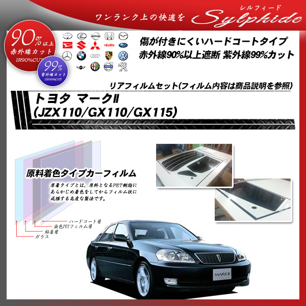 トヨタ マークII (JZX110/GX110/GX115) シルフィード カーフィルム カット済み UVカット リアセット スモークの詳細を見る