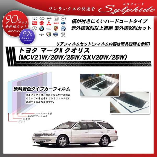 トヨタ マークII クオリス (MCV21W/20W/25W/SXV20W/25W) シルフィード カット済みカーフィルム リアセットの詳細を見る