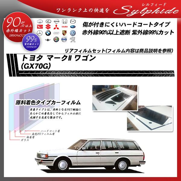 トヨタ マークII ワゴン (GX70G) シルフィード カット済みカーフィルム リアセットの詳細を見る