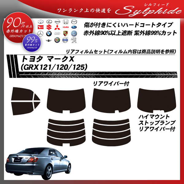 トヨタ マークX (GRX121/120/125) シルフィード カット済みカーフィルム リアセットの詳細を見る