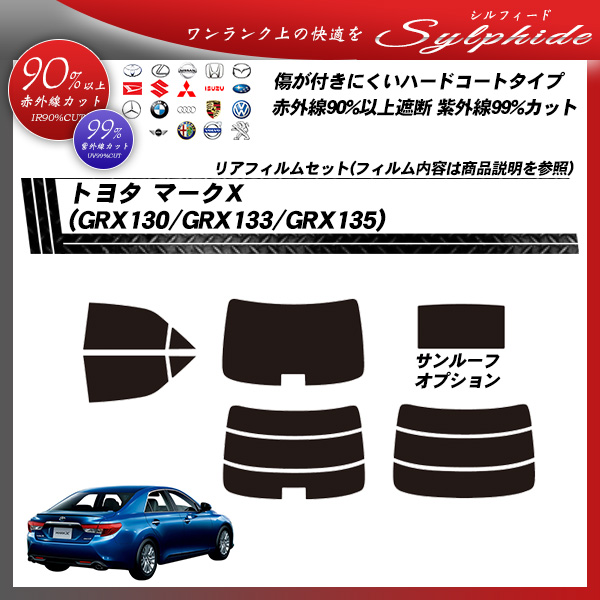 トヨタ マークX (GRX130/GRX133/GRX135) シルフィード サンルーフオプションあり カット済みカーフィルム リアセットの詳細を見る