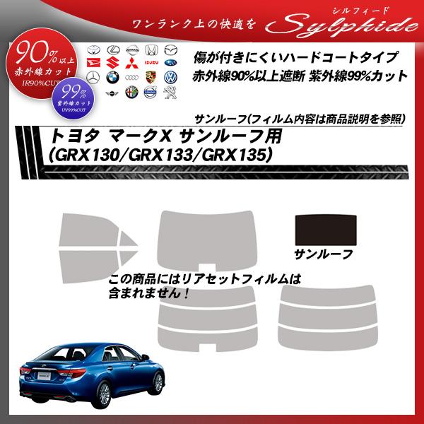 トヨタ マークX (GRX130/GRX133/GRX135 ) シルフィード サンルーフ用 カット済みカーフィルムの詳細を見る