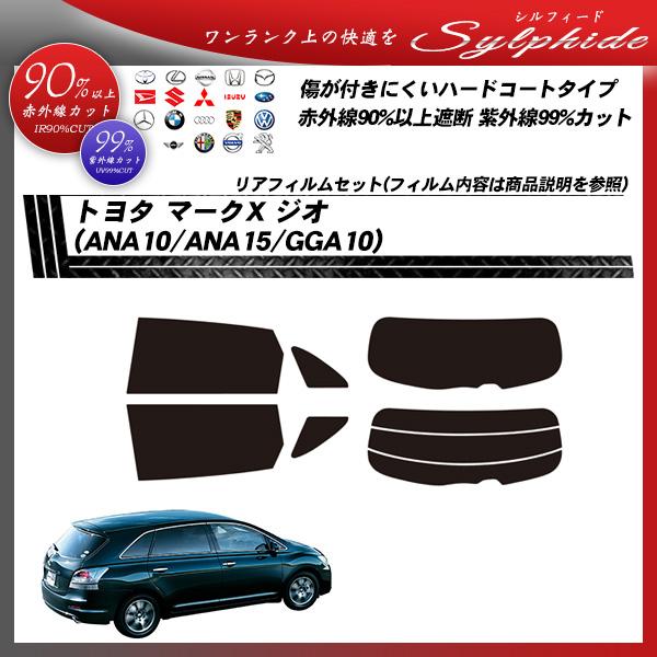 トヨタ マークX ジオ (ANA10/ANA15/GGA10) シルフィード カット済みカーフィルム リアセットの詳細を見る
