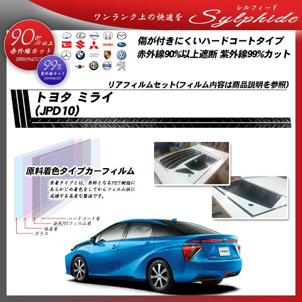 トヨタ ミライ (JPD10) シルフィード カット済みカーフィルム リアセットの詳細を見る
