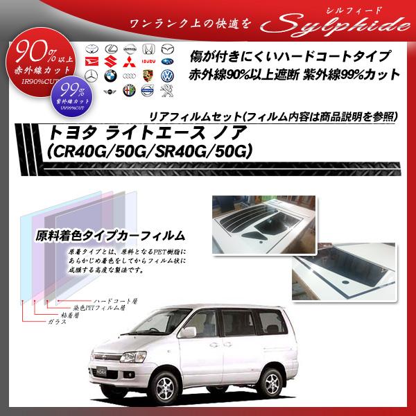 トヨタ ライトエース ノア (CR40G/50G/SR40G/50G) シルフィード カーフィルム カット済み UVカット リアセット スモークの詳細を見る