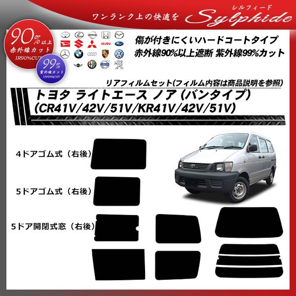 トヨタ ライトエース ノア (バンタイプ) (CR41V/42V/51V/KR41V/42V/51V) シルフィード カーフィルム カット済み UVカット リアセット スモークの詳細を見る