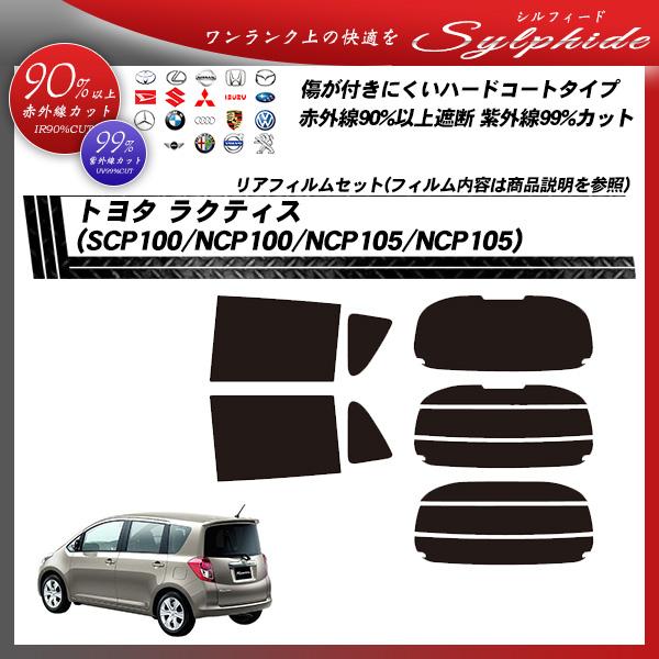 トヨタ ラクティス (SCP100/NCP100/NCP105/NCP105) シルフィード カーフィルム カット済み UVカット リアセット スモークの詳細を見る