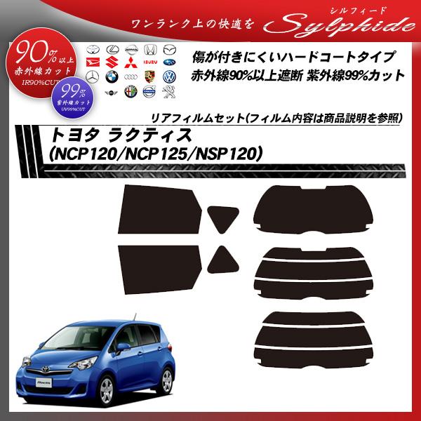 トヨタ ラクティス (NCP120/NCP125/NSP120) シルフィード カーフィルム カット済み UVカット リアセット スモークの詳細を見る