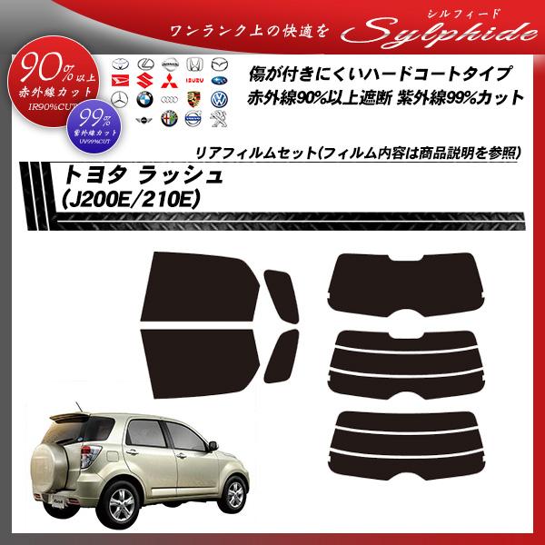 トヨタ ラッシュ (J200E/210E) シルフィード カーフィルム カット済み UVカット リアセット スモークの詳細を見る
