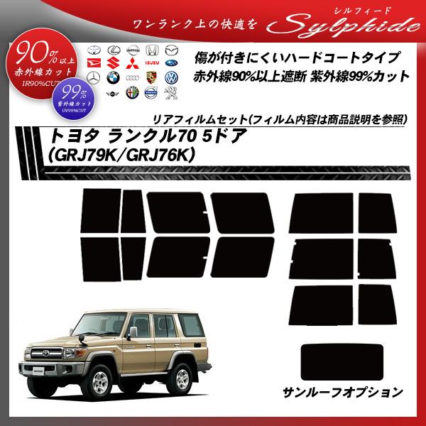 トヨタ ランクル70 5ドア (GRJ79K/GRJ76K) シルフィード サンルーフあり カーフィルム カット済み UVカット リアセット スモークの詳細を見る