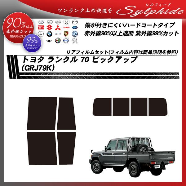 トヨタ ランクル 70 ピックアップ (GRJ79K) シルフィード カーフィルム カット済み UVカット リアセット スモークの詳細を見る