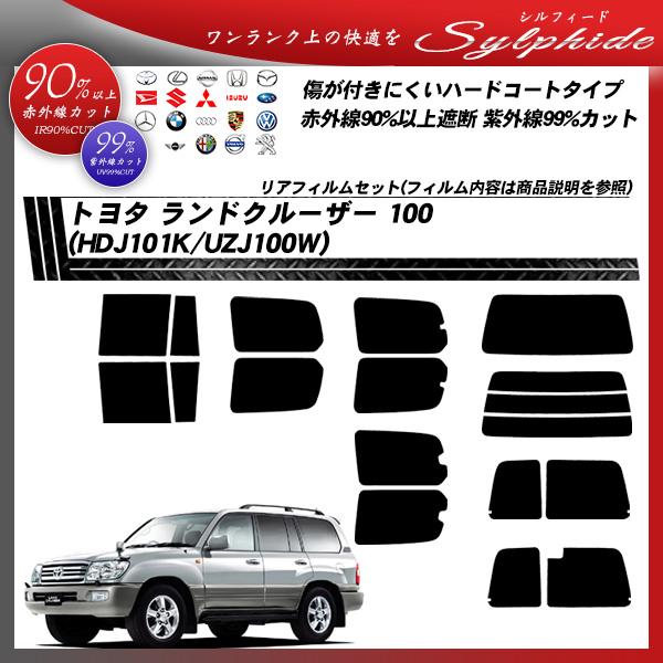 トヨタ ランドクルーザー 100 (HDJ101K/UZJ100W) シルフィード カーフィルム カット済み UVカット リアセット スモークの詳細を見る