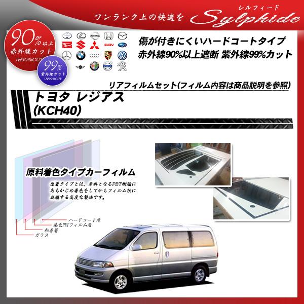トヨタ レジアス (KCH40) シルフィード カーフィルム カット済み UVカット リアセット スモークの詳細を見る