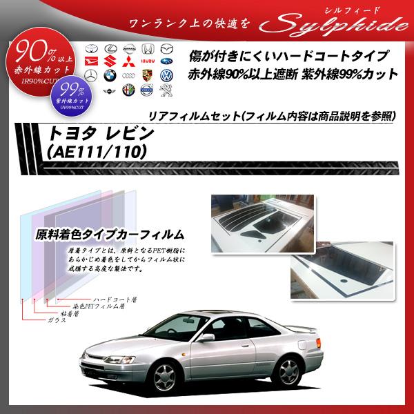 トヨタ レビン 2ドア (AE111/110) シルフィード カーフィルム カット済み UVカット リアセット スモークの詳細を見る