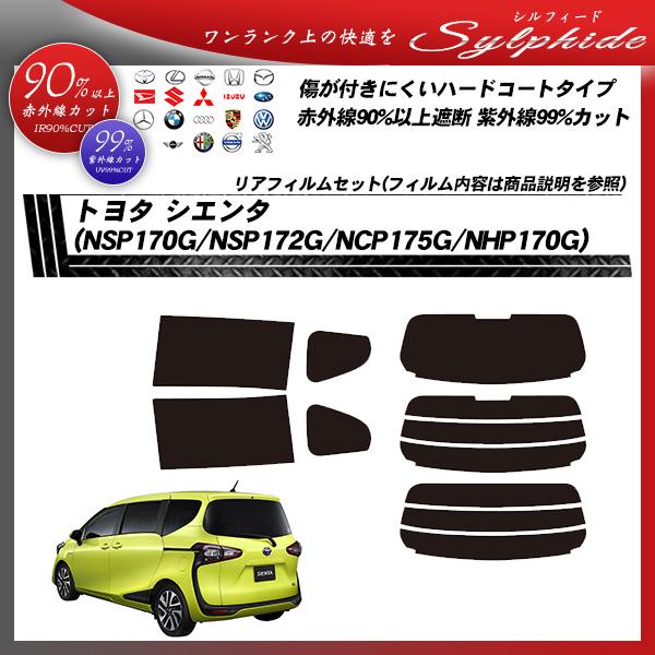トヨタ シエンタ (NSP170G/NSP172G/NCP175G/NHP170G) シルフィード カット済みカーフィルム リアセットの詳細を見る