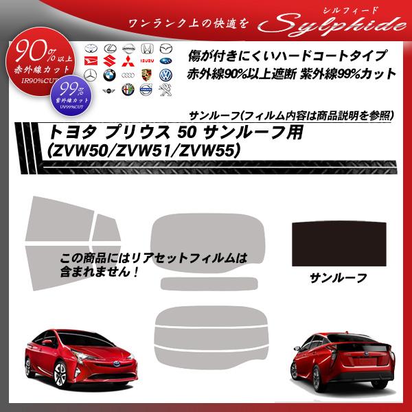 トヨタ プリウス 50 (ZVW50/ZVW51/ZVW55 ) シルフィード サンルーフ用 カット済みカーフィルムの詳細を見る