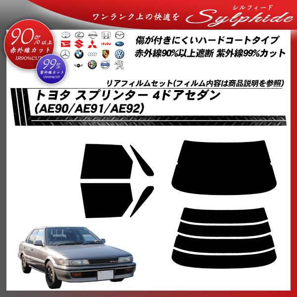トヨタ スプリンター 4ドアセダン (AE90/AE91/AE92) シルフィード カット済みカーフィルム リアセットの詳細を見る