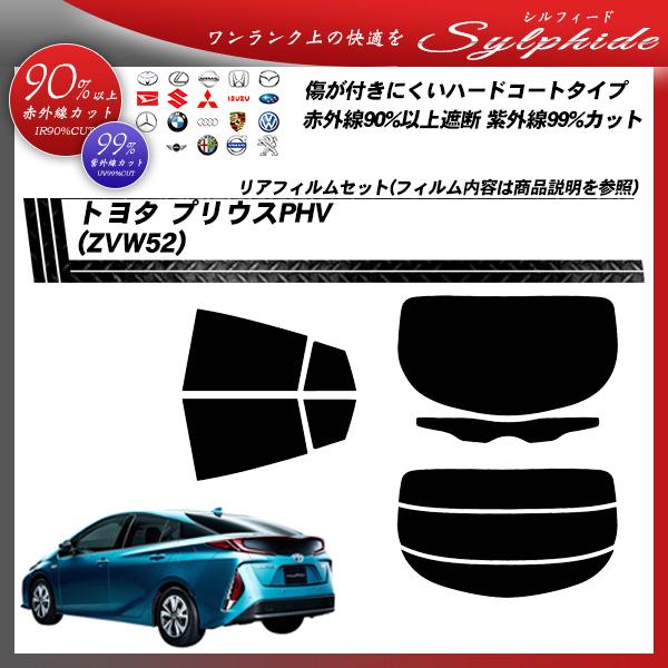 トヨタ プリウスPHV (ZVW52) シルフィード カット済みカーフィルム リアセットの詳細を見る