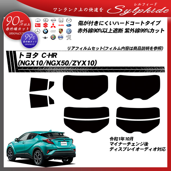 トヨタ C-HR (NGX10/NGX50/ZYX10) シルフィード カット済みカーフィルム リアセットの詳細を見る