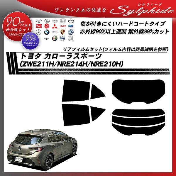 トヨタ カローラスポーツ (ZWE211H/NRE214H/NRE210H) シルフィード カット済みカーフィルム リアセット